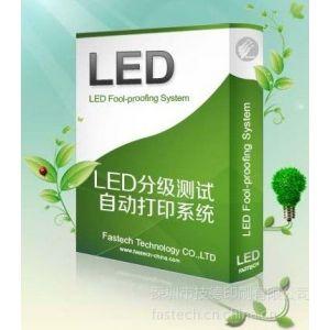 供应LED分光防呆管控解决方案|LED分级测试自动打印系统