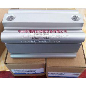 供应气缸 中山SMC原装正品 一级代理CDQ2A50-75DCZ