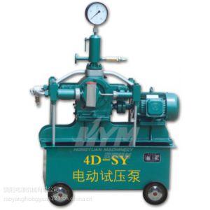供应鸿源4D-SY560-3.5 4D-SY44-35 电动试压泵