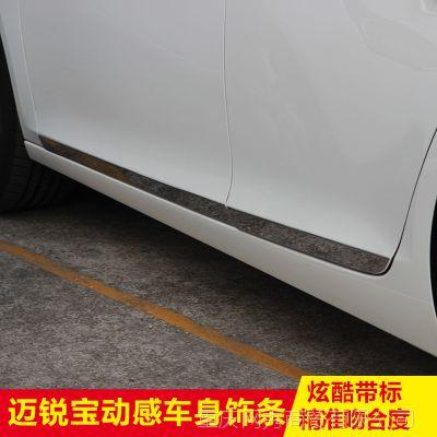 雪佛兰迈锐宝车身饰条 改装专用不锈钢装饰亮条门边条车门防擦条