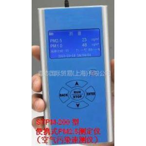 供应便携式空气污染检测仪,环境污染PM2.5监测仪,空气质量PM2.5速测定仪