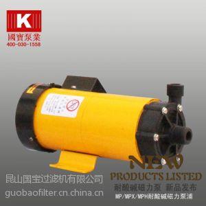 供应高温磁力泵|塑宝磁力泵|耐酸碱磁力泵|0512-57818818【***服务】