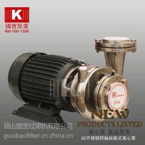 供应安徽不锈钢离心泵,国宝GS-65-3C化工离心泵,表面处理、食品、化工