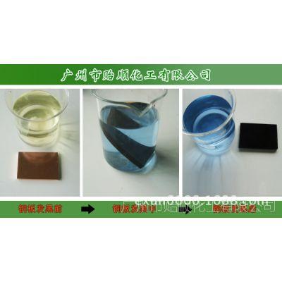 【专业生产】紫铜发黑剂 铜合金发黑剂 高效环保常温铜发黑剂