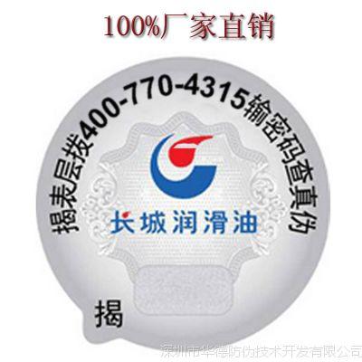 400/800揭开式防伪标签