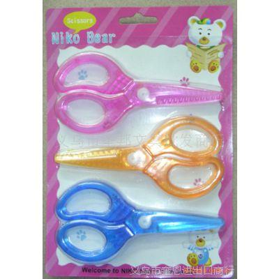 儿童剪刀/卡通/安全/造型/多功能剪刀/吸卡剪刀/韩国文具