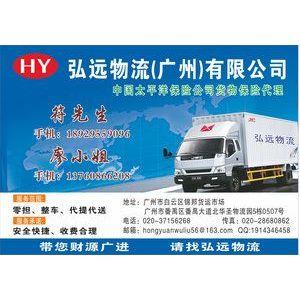 供应广州番禺至到西安安康汉中物流动漫运输