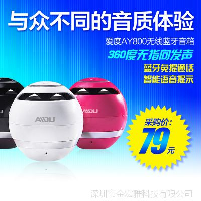 爱度AY800无线蓝牙音箱低音炮手机外放音箱MP3插卡音箱
