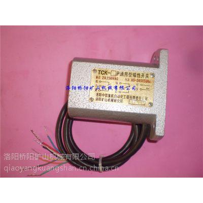 桥阳直销金属矿用磁感应开关TCK-1P通用型,通用型磁开关TCK