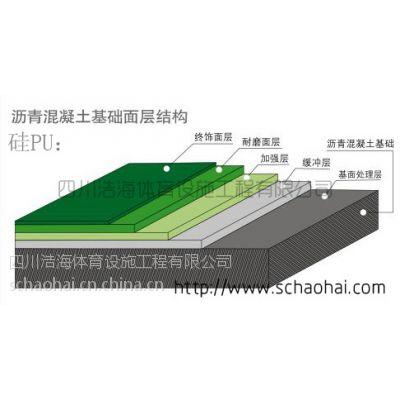 供应供应硅PU塑胶场地建设—浩海体育
