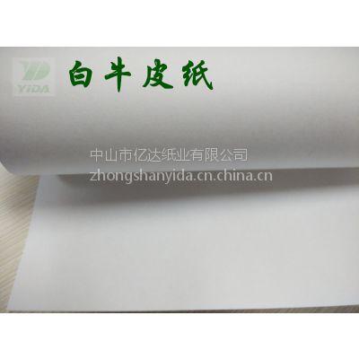 广东中山白牛皮纸厂家亿达纸业(图)