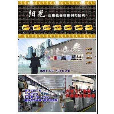 供应安徽滁州三维扣板生产厂家15020814555