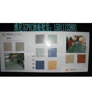 供应供应北京pvc地板-塑胶地板-博尼尔pvc地板库存总代理