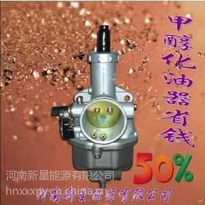 供应双燃料甲醇摩托车化油器