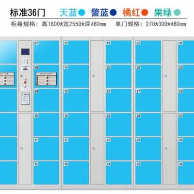 供应贵州智能储物柜,商场卖场寄存柜,贵阳自助储物柜多少钱