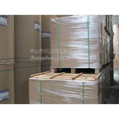 供应玖龙牛皮纸-《亿达纸业》专业提供加工定制(卷筒、平装)19年!