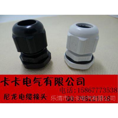 供应尼龙电线夹紧接头,耐扭式尼龙塑料接头,金属电缆防水接头