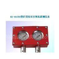 供应KZ-60/80型综采支架抗震测压表D