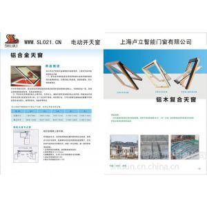供应斜屋顶电动天窗上海卢立天窗电机