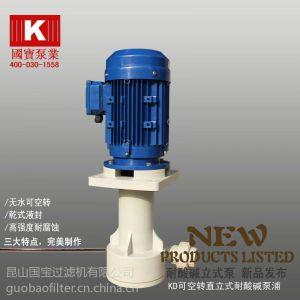 浙江KP-40VK-2耐高温液下泵,国宝液下排污泵,引领进步之道