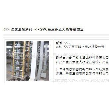 厂价直销清华电子工程谐波治理系列 SVC高压静止无功补偿装置