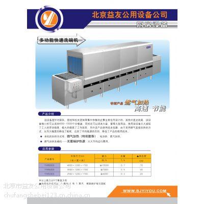 太原优质洗碗机供应商 中央厨房设备 燃气加热洗碗机 超声波洗碗机