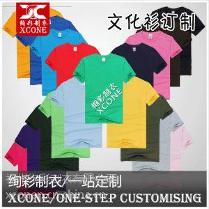 供应大量现货文化t恤定制 圆领短袖呸衣可加印绣定做文化衫