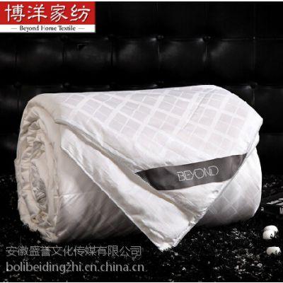 供应博洋家纺蚕丝被|蚕丝被批发—合肥盛誉礼品