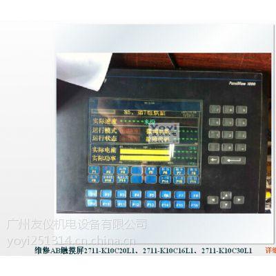 维修AB触摸屏2711-K10C20L1、2711-K10C16L1、2711-K10C30L1