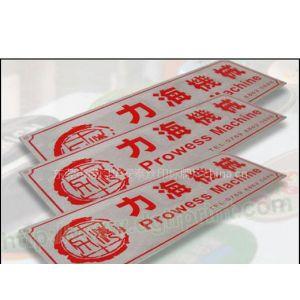 供应汕头电机标牌、风机标牌、磨机铭牌、五金标牌、机器铭牌