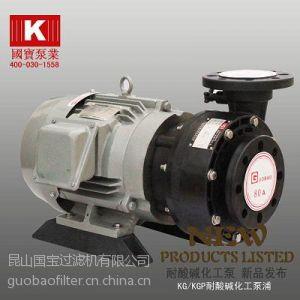 供应耐酸碱大头泵/国宝氟塑料化工泵/0512-57818818/24小时贴心服务