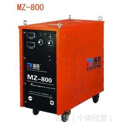 供应逆变直流自动埋弧焊机||MZ|800||深圳瑞拓逆变焊机|逆变焊机||