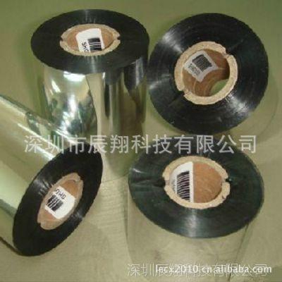 碳带尺寸|标签打印机专用碳带|覆膜碳带|不干胶打印碳带|半树半蜡碳带|订制碳带|定做碳带