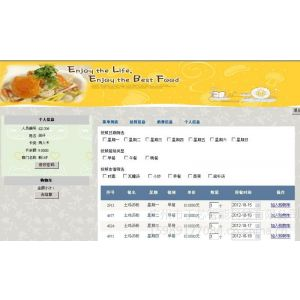供应职工网上订餐系统 企业OA网络点餐系统 互联网点菜