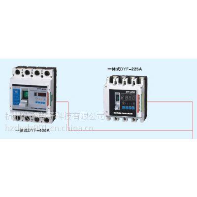 厂家直销包邮剩余电流电气火灾监控探测器DYF-225A/400A成都电气火灾保护报警装置