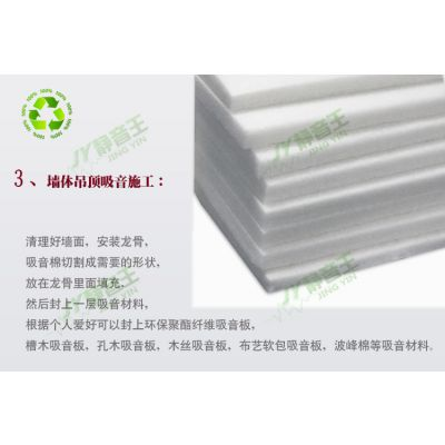 聚酯纤维吸音棉 吸音材料厂家