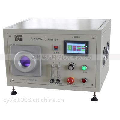 供应CY-成越等离子清洗机10L