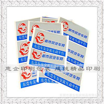 东莞石龙服装吊牌不干胶|寮步汽车标签贴|石碣食品标签印刷厂定做