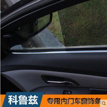 雪佛兰科鲁兹车窗饰条内门饰条 内饰改装专用不锈钢门边玻璃亮条