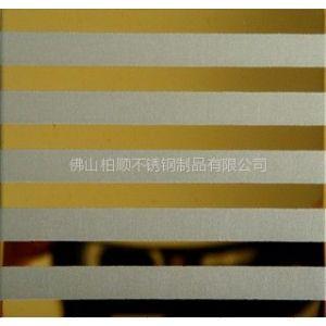 供应不锈钢黄钛金板,不锈钢钛金花板,不锈钢钛金蚀刻板厂家直销