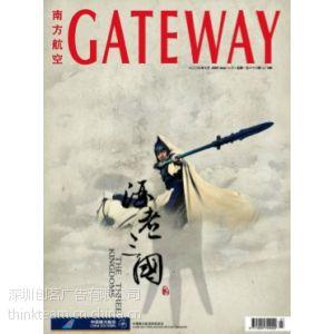 供应南方航空杂志广告公司
