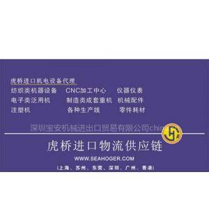 供应上海旧立式加工中心进口报关代理|海运费用|清关手续