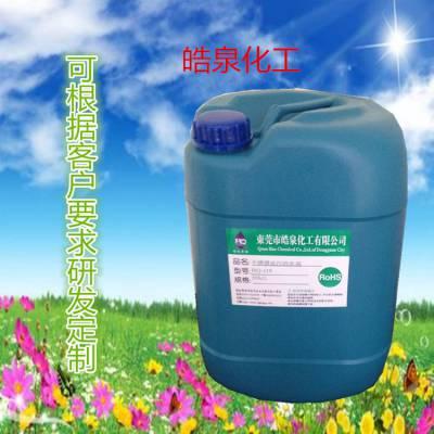 供应热冷轧油脱脂剂、加工蜡清除剂、不锈钢拉拔油专用清洗剂