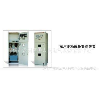 深圳供应浙江威斯康电气TBBX-10KV系列高压无功就地补偿装置