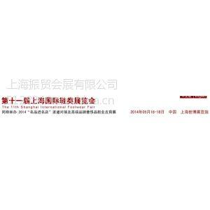 供应2014中国鞋展