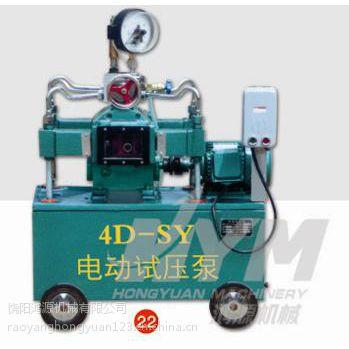 供应4D-SY电动试压泵 试压机