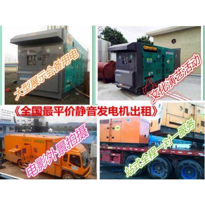 阳泉发电机出租/贵州柴油发电机/发电机组销售出租