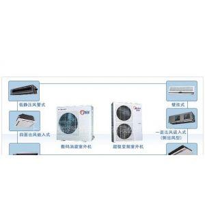 供应美的商用空调MDV[H]系列家庭中央空调