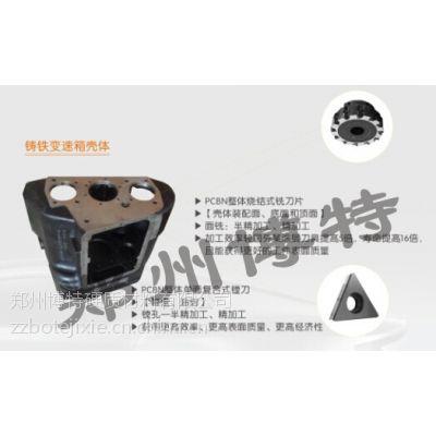 HB200-300变速箱箱体面铣CBN刀具(博特BT7600立方氮化硼复合刀片)