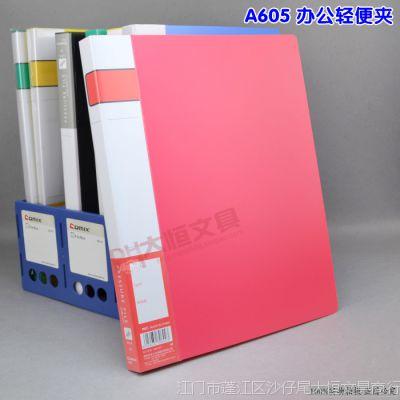 齐心A605办公标准型双强力夹A4文件夹进口夹具 附大插袋